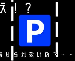 ラングラー駐車場